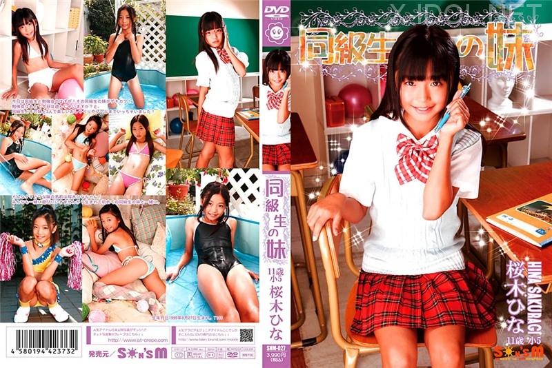 [SNM-027] Hina Sakuragi 同級生の妹 桜木ひな 11歳小5