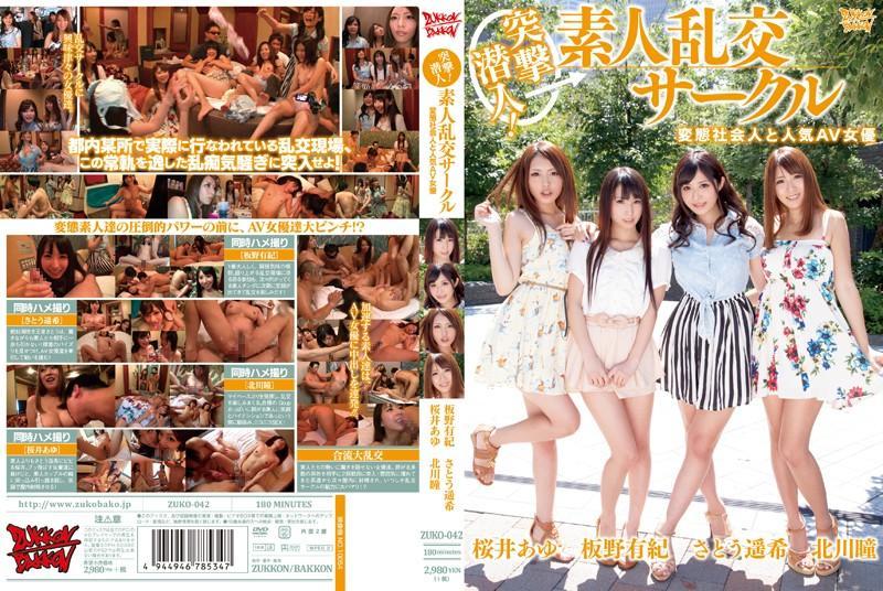 Sakurai Ayu, Itano Yuki, Satou Haruki, Kitagawa Hitomi - Assault Infiltration! Amateur Orgy Circle. [HD/720p/2.42 Gb] Zukkon/Bakkon