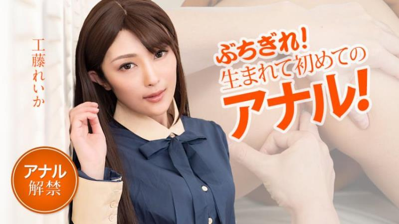 Reika Kudo - Very First Anal Sex With Anger [SD/540p/864.18 Mb] 051021-001