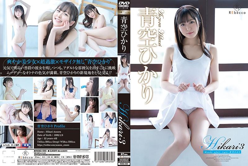 [REBD-560][REBDB-546] Hikari3 Moody adult light・青空ひかり