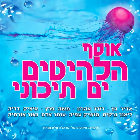 The Israel Remix Collection 9 [2009]