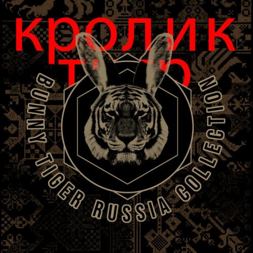 Bunny Tiger Russia Collection (2021)