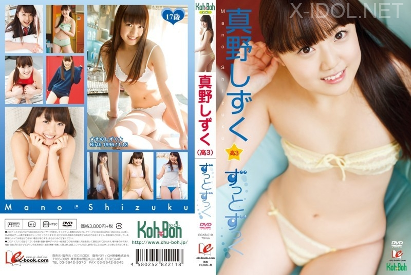 [EICKB-019] Shizuku Mano 真野しずく – ずっとずっく
