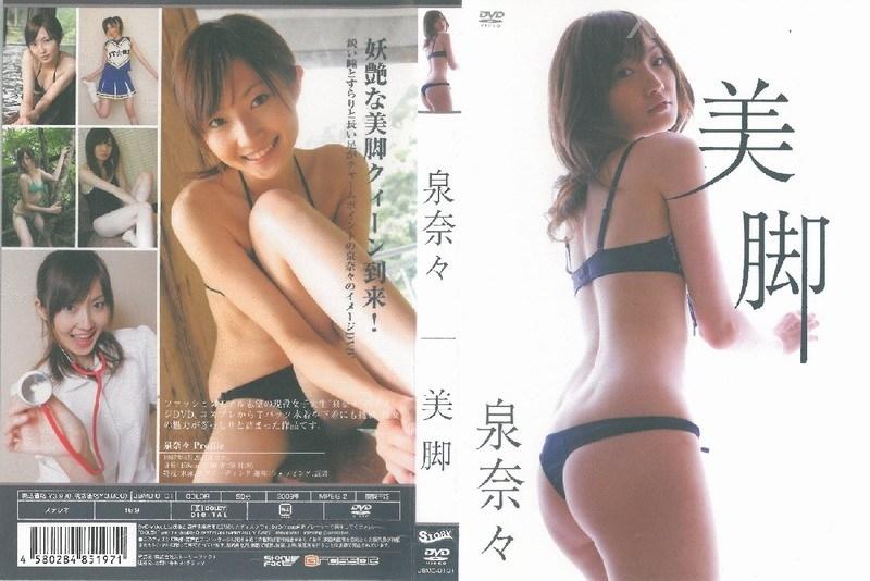 [JBMD-0101] Nana Izumi 泉奈々 – 美脚 泉奈々 妖艶な美脚クィーン到来!