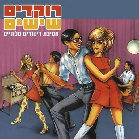 Rokdim Shishim [רוקדים שישים [2005